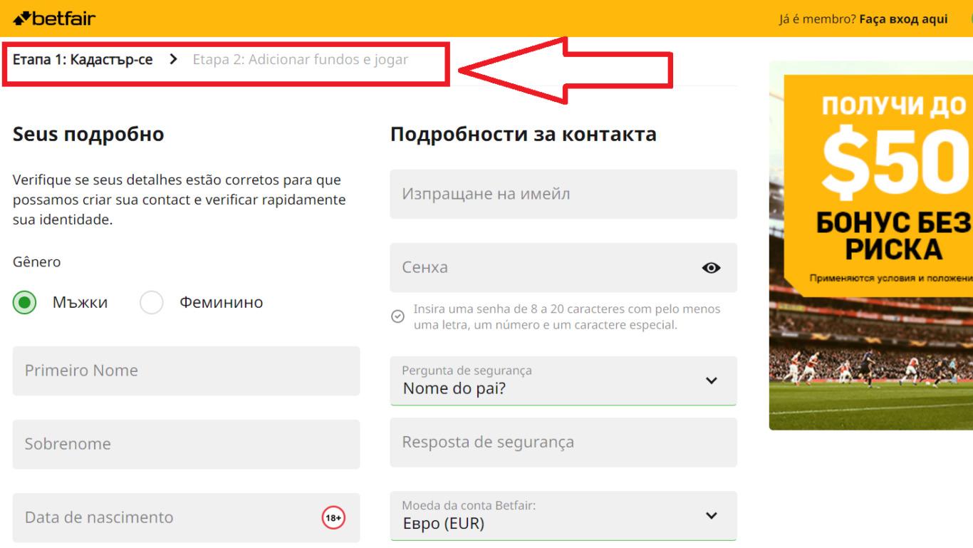 Регистрация на акаунт в Betfair основните стъпки