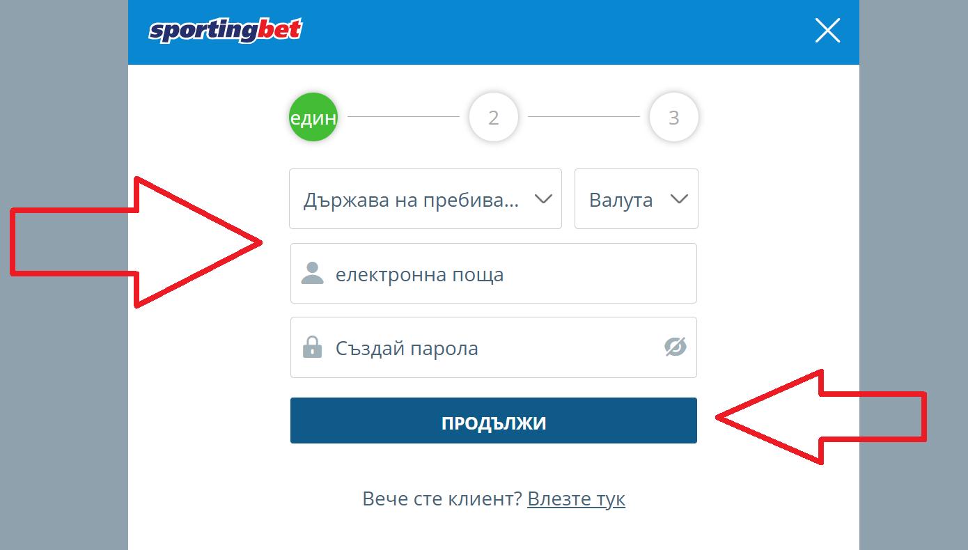 Детайлно за регистрация в Sportingbet