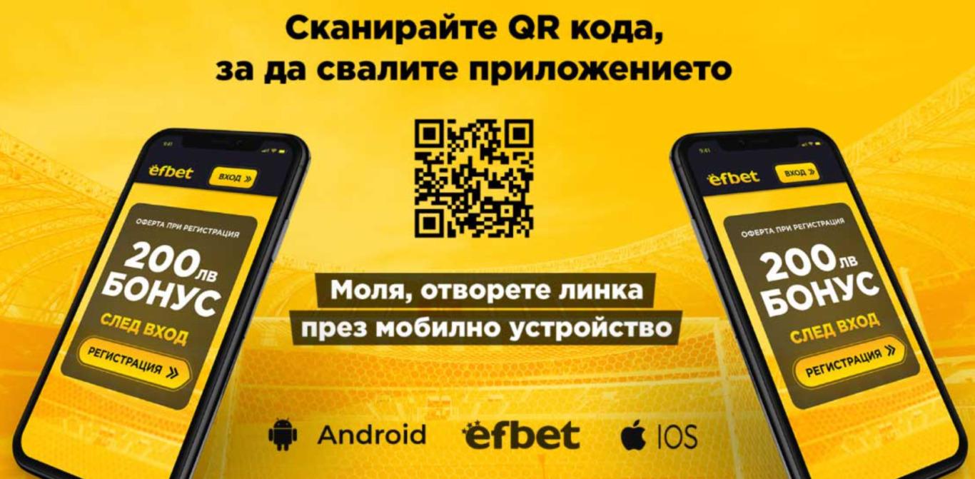 Мобилна версия към сайта на Efbet