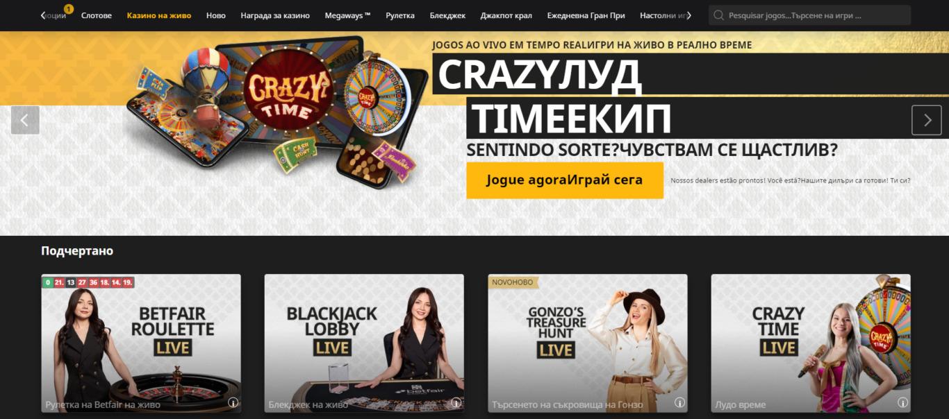 €100 начален бонус в сайта на Betfair Bulgaria