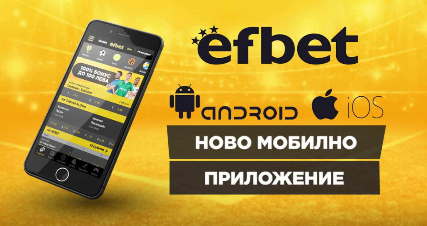 Залагване през мобилното приложение Ефбет