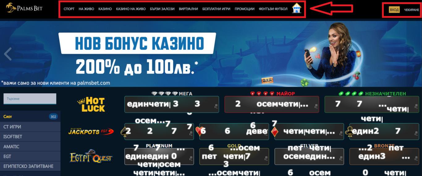 Регистрацията в сайта на Palms Bet