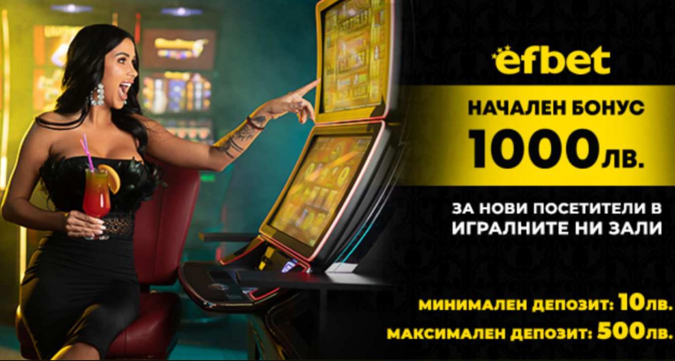 Efbet Matchplay bonuse в раздел казино