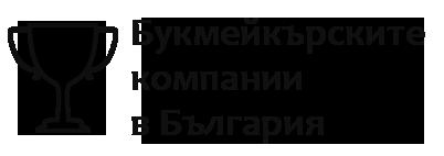 Букмейкърските компании в България
